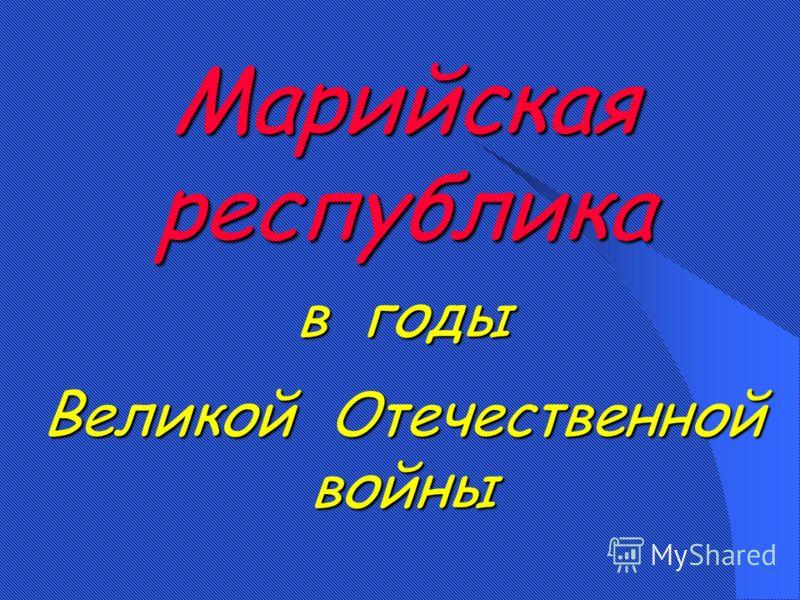 Марийская республика в годы Великой Отечественной войны