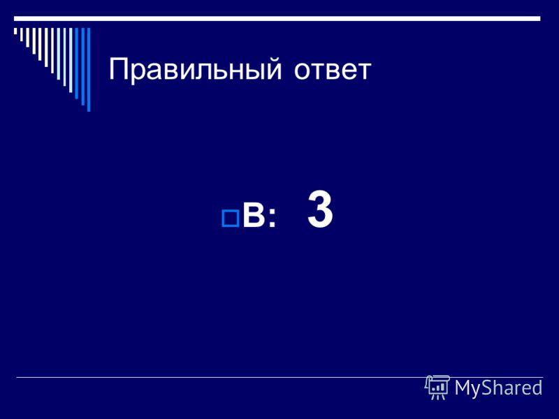 Правильный ответ B: 3