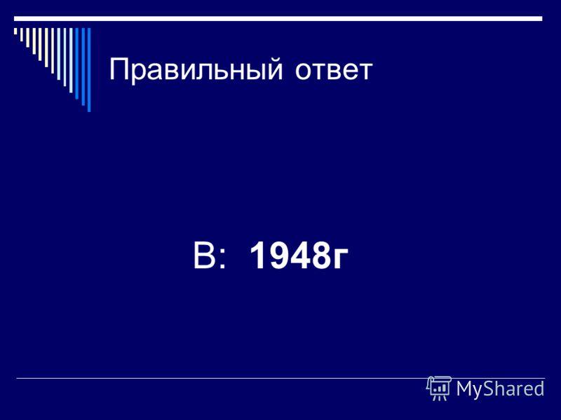 Правильный ответ B: 1948г