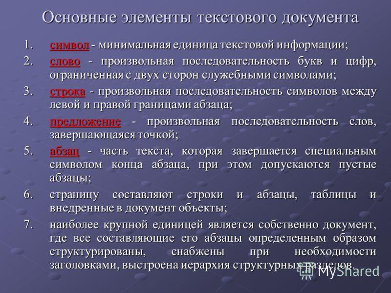 Основные элементы текстового документа 1.символ - минимальная единица текстовой информации; 2.слово - произвольная последовательность букв и цифр, огр