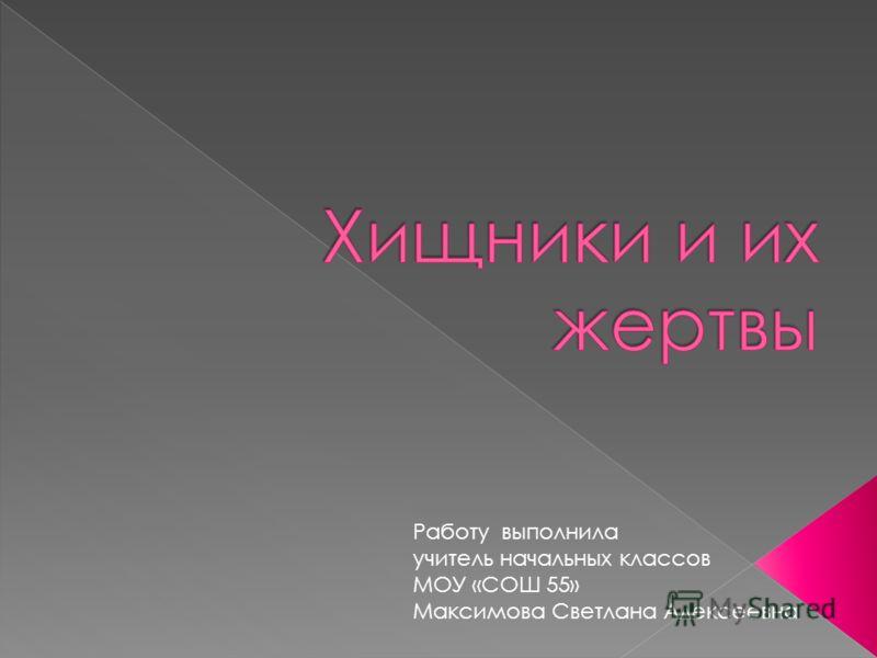 Работу выполнила учитель начальных классов МОУ «СОШ 55» Максимова Светлана Алексеевна