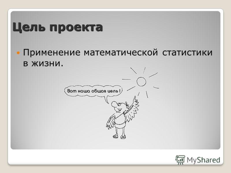 Цель проекта Применение математической статистики в жизни.