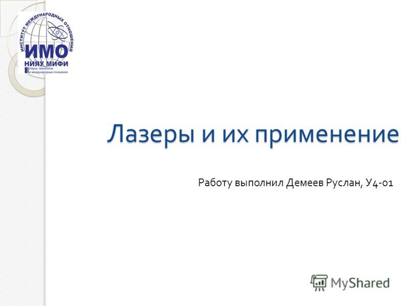 Лазеры и их применение Работу выполнил Демеев Руслан, У 4-01