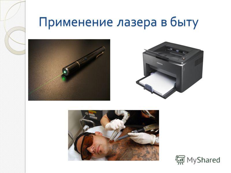 Применение лазера в быту