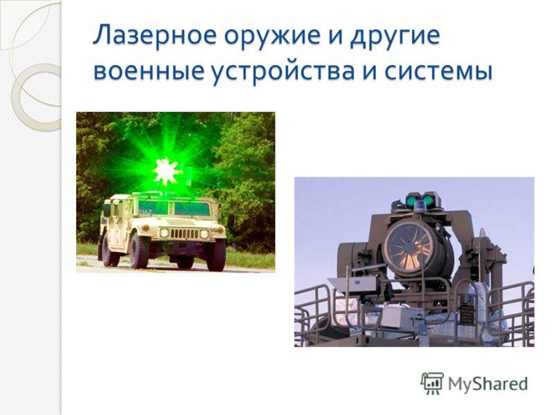 Лазерное оружие и другие военные устройства и системы