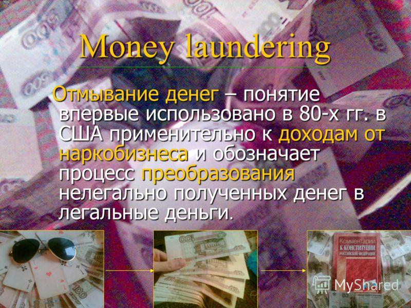 Чем грозит государству «отмывание денег» в нефтяной отрасли?