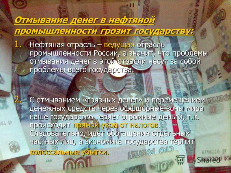 Результаты социологического исследования по вопросу: Чем грозит России отмывание денег в нефтяной отрасли?