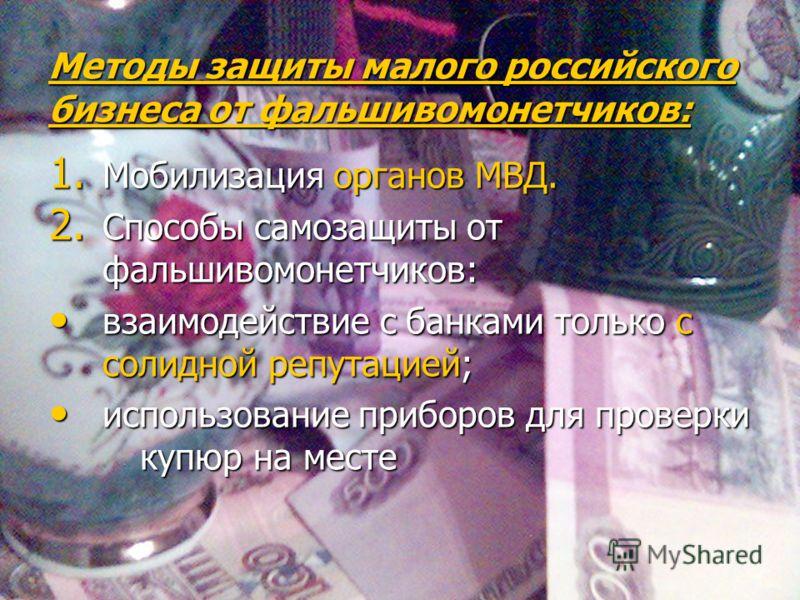 Результаты социологического исследования по вопросу: Как защитить малый российский бизнес от фальшивомонетчиков?