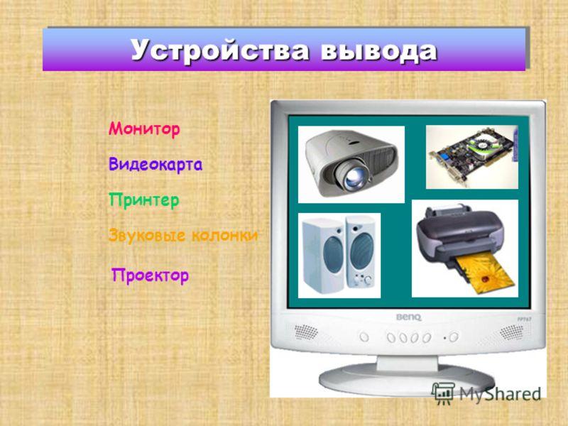 Джойстик это игровой манипулятор созданный для более удобного управления ходом компьютерных игр. Как правило он представляет собой рукоятку с кнопками. Джойстик подключается к специальному игровому порту на звуковой плате. В результате эволюции джойс