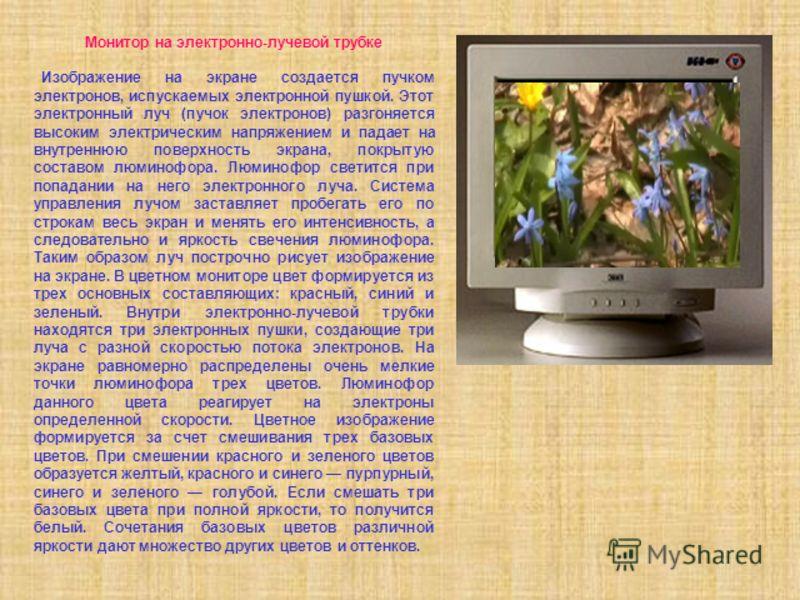 Одной из важных характеристик монитора является частота вывода на экран одной картинки изображения. Частота обновления экрана может составлять 60, 75, 85, 100, 120, 140, 150, 160 Гц и т.д. Для того что бы изображение было достаточно стабильным достат
