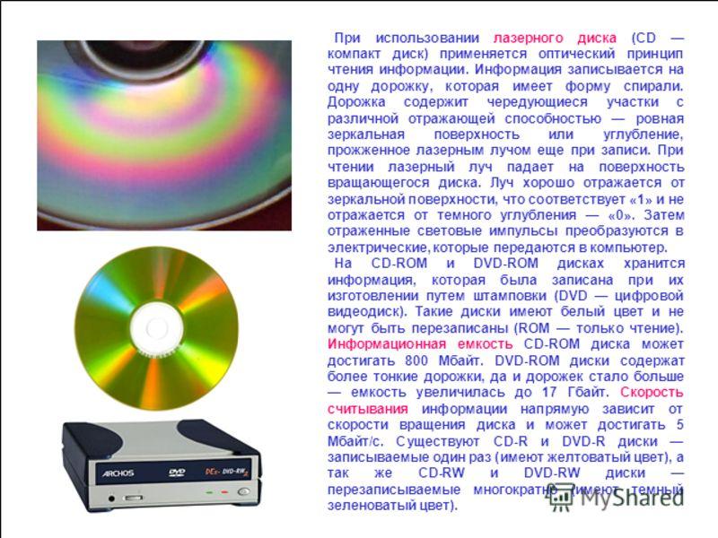 Дискета это гибкий магнитный диск диаметром 3,5 дюйма, помещенный в пластмассовый корпус. Дисковод вращает диск с постоянной угловой скоростью 360 оборотов в минуту, при этом магнитная головка устанавливается на определенную концентрическую дорожку,