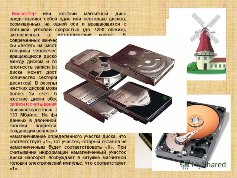 При использовании лазерного диска (CD компакт диск) применяется оптический принцип чтения информации. Информация записывается на одну дорожку, которая имеет форму спирали. Дорожка содержит чередующиеся участки с различной отражающей способностью ровн