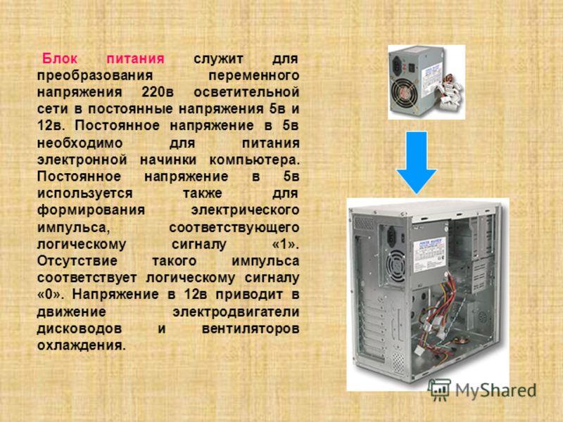 Процессор строится на основе большой интегральной схемы, которая включает в себя огромное число элементов диодов, транзисторов, конденсаторов, резисторов и т.д. Например, процессор Pentium 4 содержит 58 миллионов функциональных элементов. Эта сложней