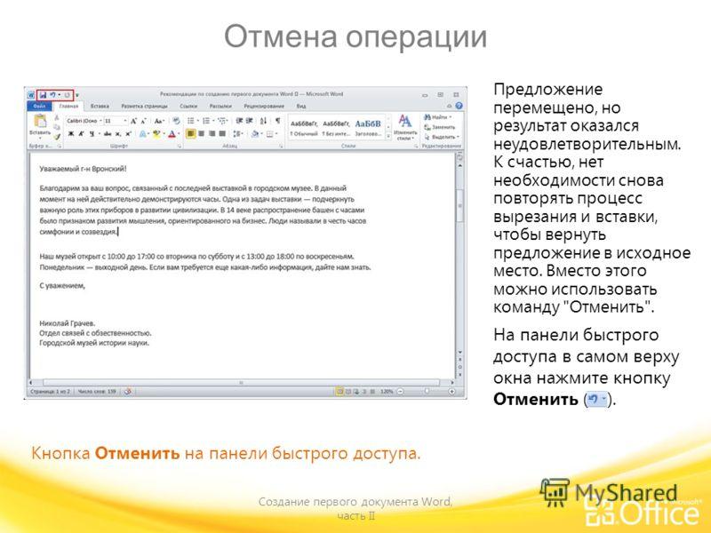 Отмена операции Создание первого документа Word, часть II Кнопка Отменить на панели быстрого доступа. Предложение перемещено, но результат оказался неудовлетворительным. К счастью, нет необходимости снова повторять процесс вырезания и вставки, чтобы