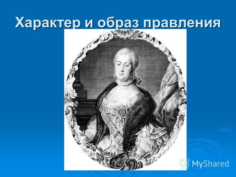Характер и образ правления