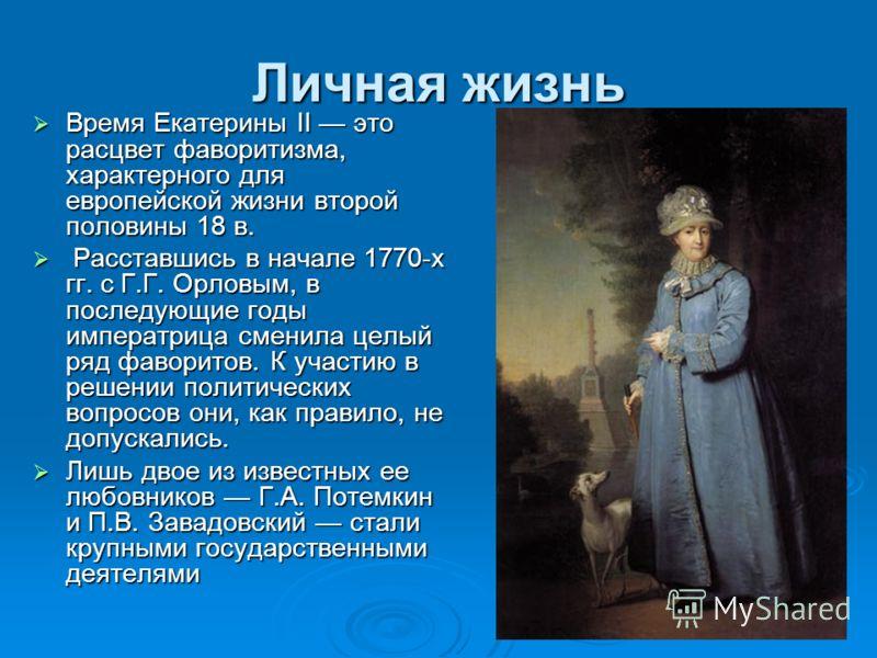 Личная жизнь Время Екатерины II это расцвет фаворитизма, характерного для европейской жизни второй половины 18 в. Время Екатерины II это расцвет фаворитизма, характерного для европейской жизни второй половины 18 в. Расставшись в начале 1770-х гг. с Г