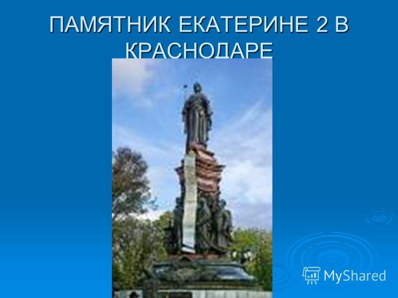 ПАМЯТНИК ЕКАТЕРИНЕ 2 В КРАСНОДАРЕ