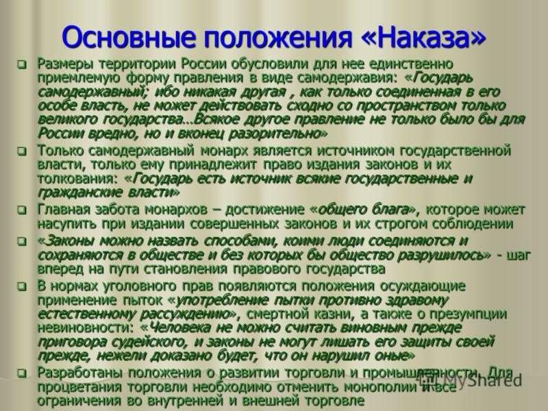 Основные положения «Наказа» Размеры территории России обусловили для нее единственно приемлемую форму правления в виде самодержавия: «Государь самодержавный; ибо никакая другая, как только соединенная в его особе власть, не может действовать сходно с