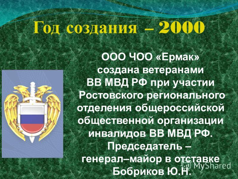 Люкин Юрий Никифорович, директор Общество с ограниченной ответственностью Частная охранная организация «Ермак»
