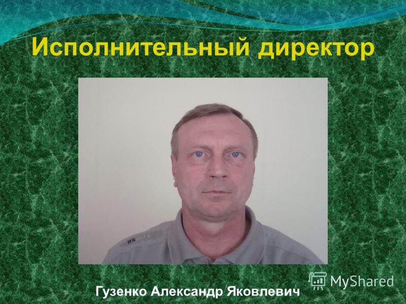 Директор Люкин Юрий Никифорович