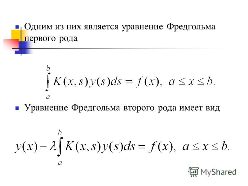 Одним из них является уравнение Фредгольма первого рода Уравнение Фредгольма второго рода имеет вид