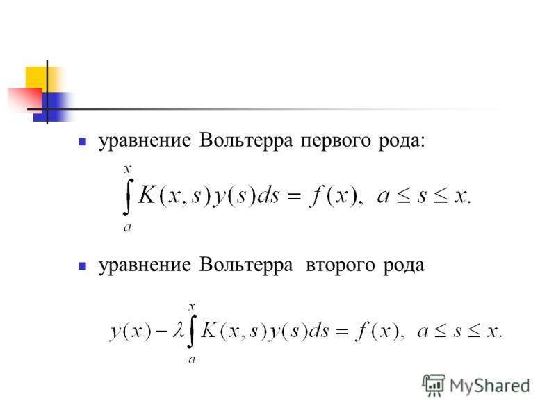 уравнение Вольтерра первого рода: уравнение Вольтерра второго рода