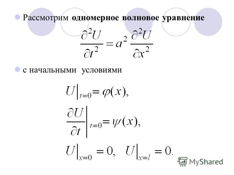 Рассмотрим одномерное волновое уравнение c начальными условиями