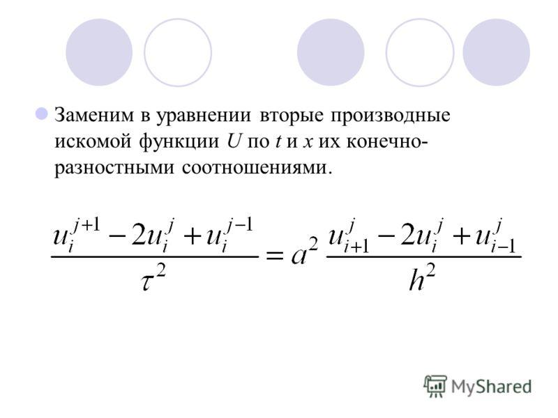 Заменим в уравнении вторые производные искомой функции U по t и х их конечно- разностными соотношениями.