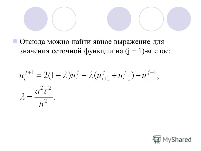 Отсюда можно найти явное выражение для значения сеточной функции на (j + 1)-м слое: