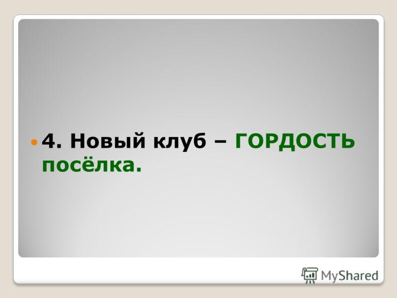 4. Новый клуб – ГОРДОСТЬ посёлка.