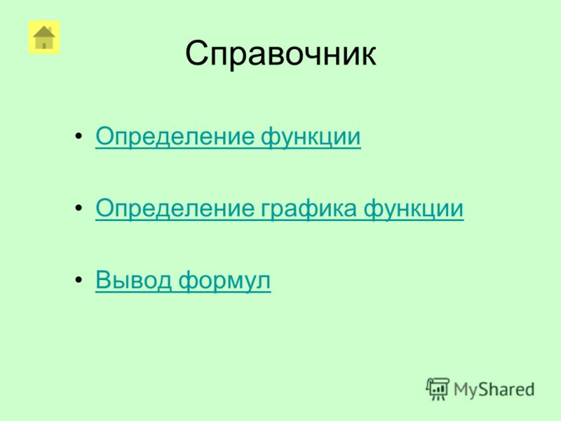Справочник Определение функции Определение графика функции Вывод формул