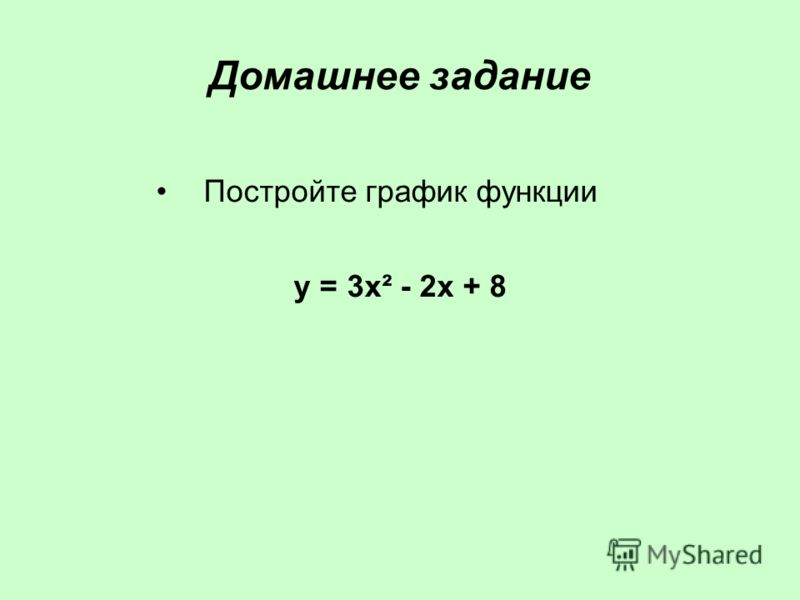Домашнее задание Постройте график функции у = 3х² - 2х + 8
