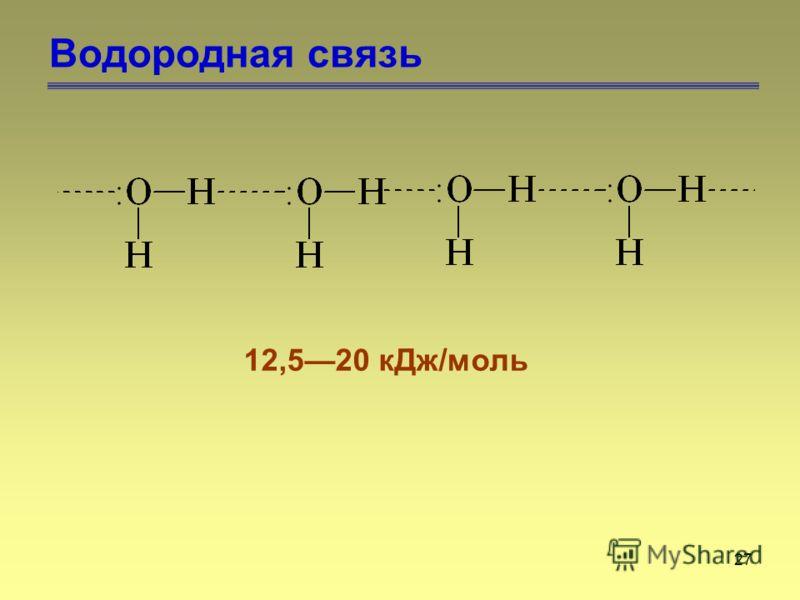 27 Водородная связь 12,520 кДж/моль