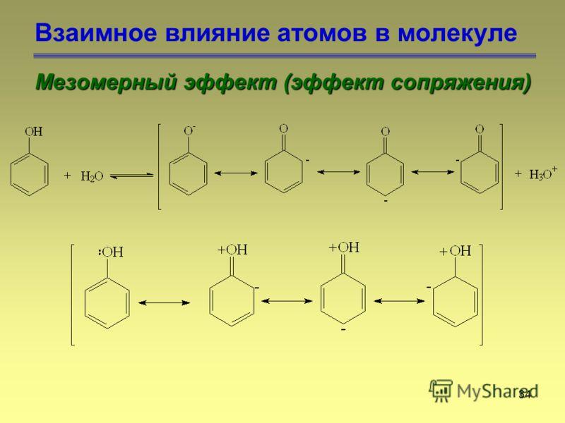 34 Взаимное влияние атомов в молекуле Мезомерный эффект (эффект сопряжения)