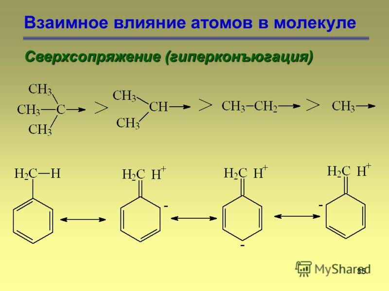 35 Взаимное влияние атомов в молекуле Сверхсопряжение (гиперконъюгация)