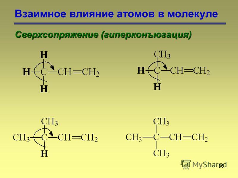 36 Взаимное влияние атомов в молекуле Сверхсопряжение (гиперконъюгация)