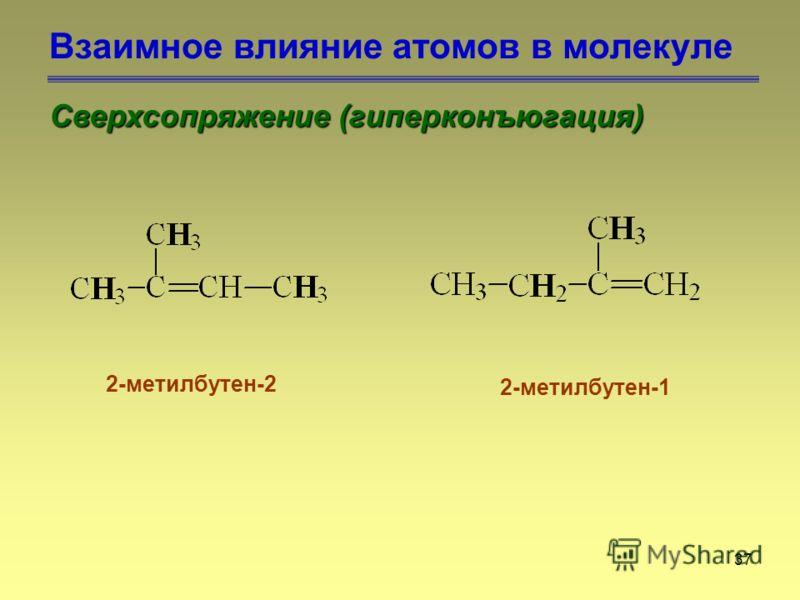 37 Взаимное влияние атомов в молекуле Сверхсопряжение (гиперконъюгация) 2-метилбутен-2 2-метилбутен-1
