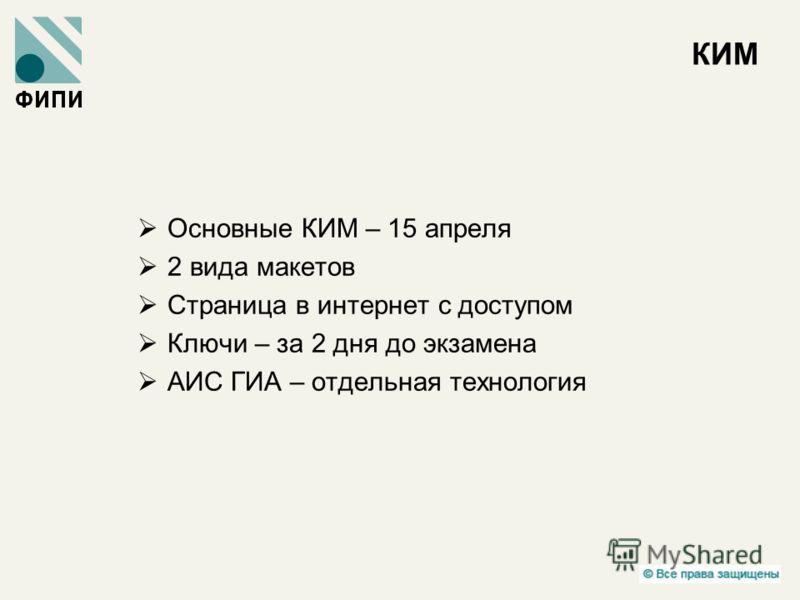 КИМ Основные КИМ – 15 апреля 2 вида макетов Страница в интернет с доступом Ключи – за 2 дня до экзамена АИС ГИА – отдельная технология