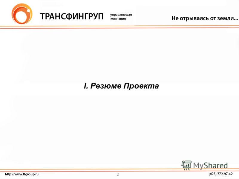 2 I. Резюме Проекта