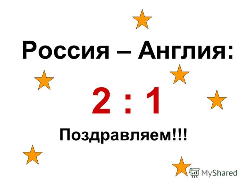 Россия – Англия: 2 : 1 Поздравляем!!!