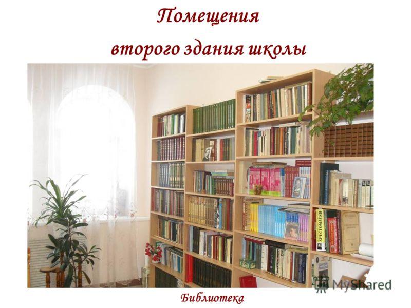 Помещения второго здания школы Библиотека