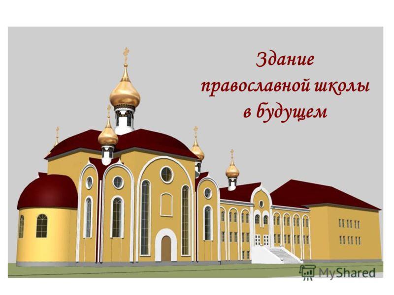 Здание православной школы в будущем
