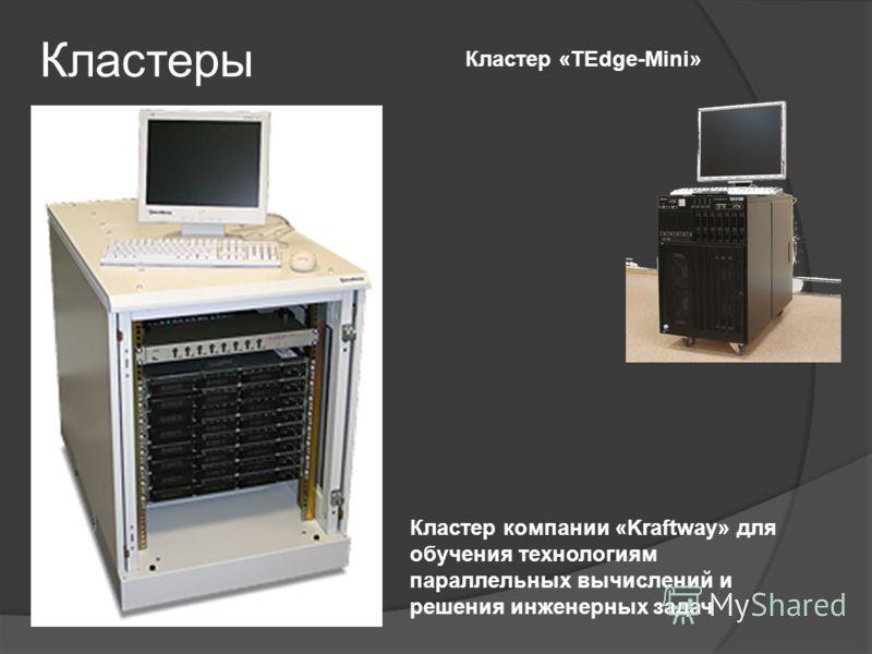 Кластеры Кластер компании «Kraftway» для обучения технологиям параллельных вычислений и решения инженерных задач Кластер «TEdge-Mini»