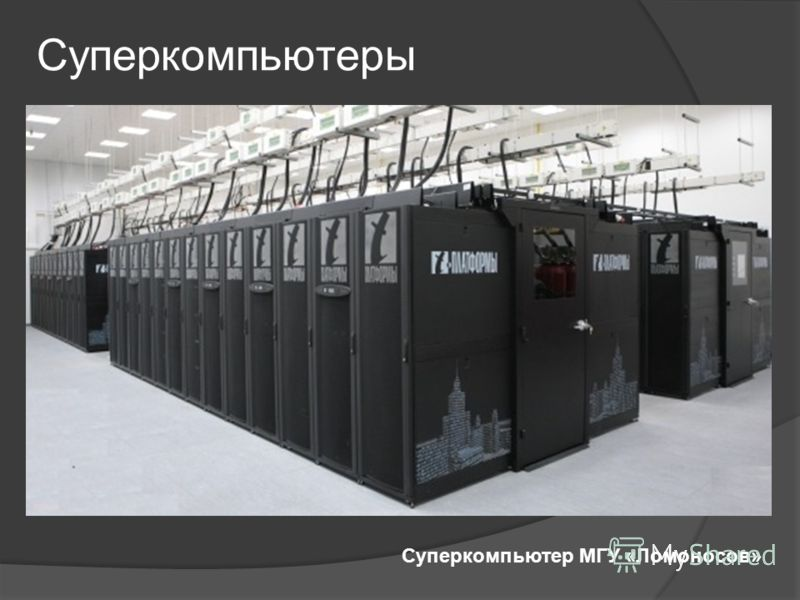 Суперкомпьютеры Суперкомпьютер МГУ «Ломоносов»