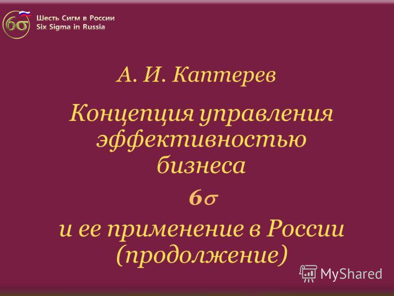 А. И. Каптерев Концепция управления эффективностью бизнеса 6 и ее применение в России (продолжение)