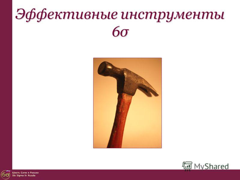 Эффективные инструменты 6σ