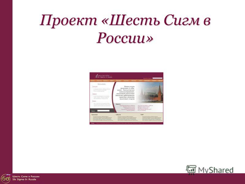 Проект «Шесть Сигм в России»