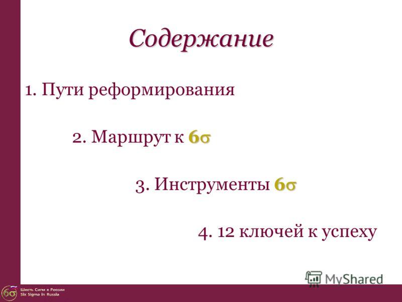 Содержание 1. Пути реформирования 6 2. Маршрут к 6 6 3. Инструменты 6 4. 12 ключей к успеху