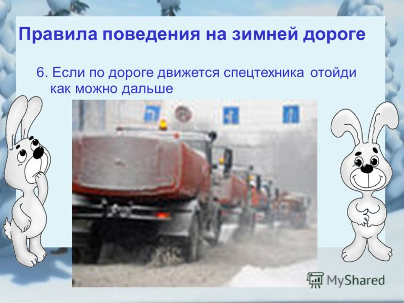 Правила поведения на зимней дороге 6. Если по дороге движется спецтехника отойди как можно дальше