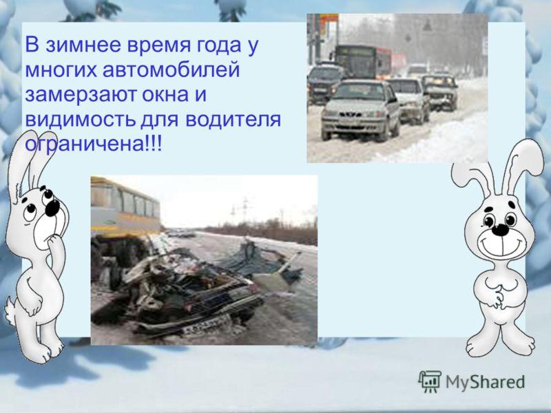 В зимнее время года у многих автомобилей замерзают окна и видимость для водителя ограничена!!!